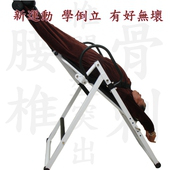 健康補氧倒立機/倒吊機~腰椎復健專用機