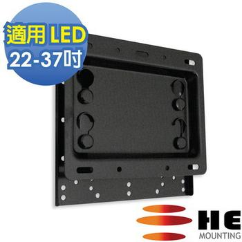 HE 22~ 37吋液晶/電漿電視固定壁架(H2020L)