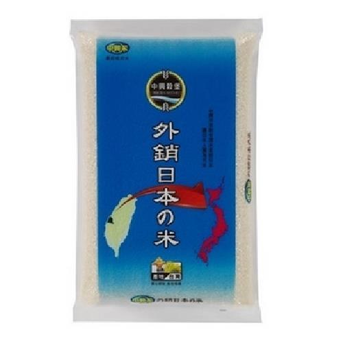 《中興》外銷日本之米(3kg/包)