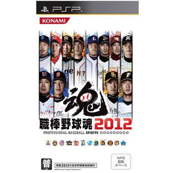職棒野球魂 2012 -PSP 日文版