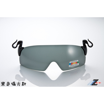Z-POLS 夾帽式頂級100%偏光抗UV400可掀太陽眼鏡(黑色偏光款)