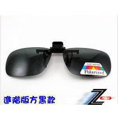 《Z-POLS》夾式可掀設計超輕材質頂級偏光鏡(進階版方形-黑色)