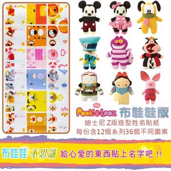 隨心創意 姓名貼紙 - [ Disney 米奇、米妮、維尼 家族 布娃娃限定版 ] 迪士尼系列(X版:大+小共144張)
