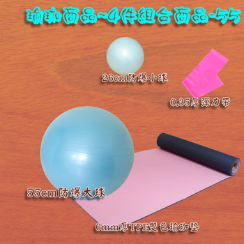 《Sport-gym》瑜珈超值4件組 (55cm防爆球+26cm防爆球+彈力帶+瑜珈墊)(粉藍色)