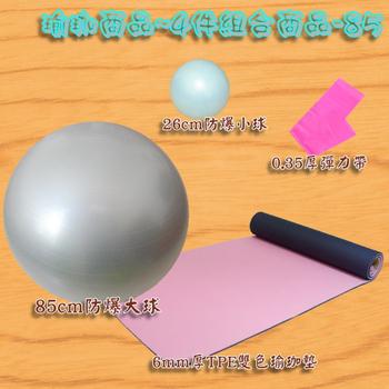 《Sport-gym》瑜珈超值4件組(85cm防爆球+26cm防爆球+彈力帶+瑜珈墊)(銀色)