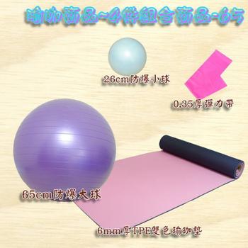 《Sport-gym》瑜珈超值4件組(65cm防爆球+26cm防爆球+彈力帶+瑜珈墊)(紫色)