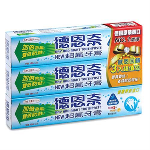 《德恩奈》超氟牙膏(156g*3支/組)