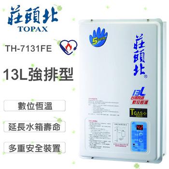 莊頭北 13L強制排氣型熱水器TH-7131FE(天然瓦斯)