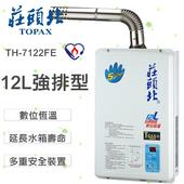《莊頭北》12L數位恆溫強制排氣型熱水器TH-7122FE(天然瓦斯)