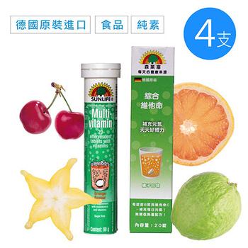德國Sunlife 【4支組】「綜合維他命」發泡錠(20錠/支*4支)