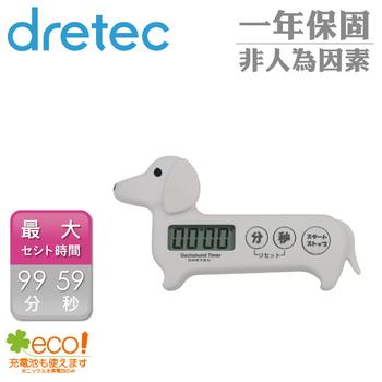 ★結帳現折★dretec 臘腸狗造型計時器(白色)