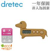 《dretec》臘腸狗造型計時器(咖啡)