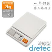《dretec》流線型廚房料理電子秤2kg(白色)