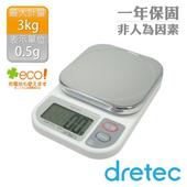 《dretec》鏡面廚房料理電子秤3kg(銀白)