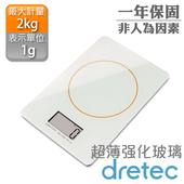 《dretec》超薄強化玻璃廚房料理電子秤2kg(白)
