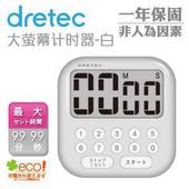 《日本DRETEC》大螢幕計時器(白)