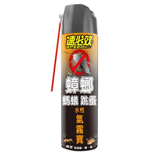 速必效 水性蟑螂螞蟻跳蚤氣霧寶(550ml/罐)