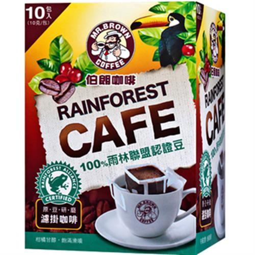 伯朗 濾掛咖啡-雨林咖啡(10g*10包/盒)