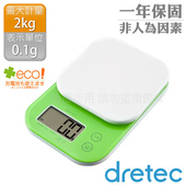 《dretec》Jelly果凍微量廚房料理電子秤2kg(綠)