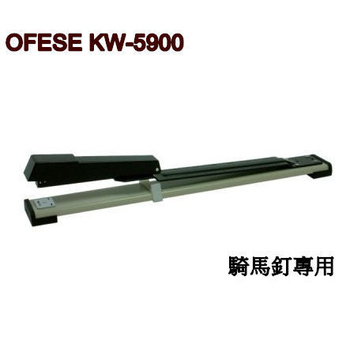 OFESE KW-5900 長臂式訂書機
