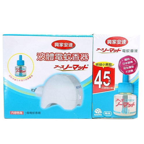 《興家安速》液體電蚊香組(電蚊香器*1+45ml電蚊香液*1/組)