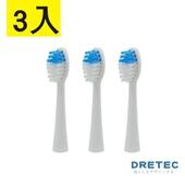《dretec》TB-303電動牙刷替換刷頭(3入)