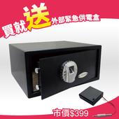 光學型指紋保險箱(F-X20FO)
