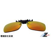 《Z-POLS》近視族必備!強抗UV 可掀可夾式 PC級太空片(方形)太陽眼鏡(電鍍紅七彩款)