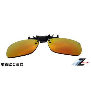 Z-POLS 近視族必備!強抗UV 可掀可夾式 PC級太空片(方形)太陽眼鏡(電鍍紅七彩款)