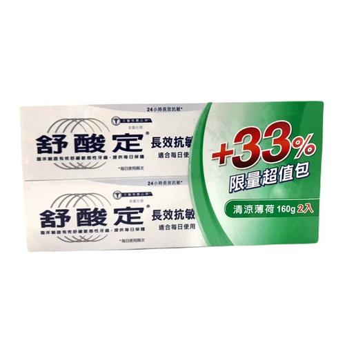 《舒酸定》清涼超值組(清涼薄荷)(160g*2入/組)