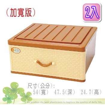 特大藤紋抽屜整理箱2入(加寬版)