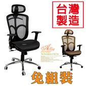 《BuyJM》金炫全透氣特級網布鋁合金腳辦公椅(金)