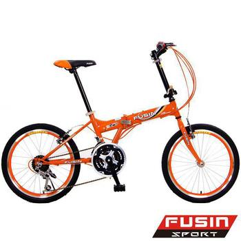 《FUSIN》F101 20吋21速小徑 摺疊車-DIY調整(活力橙)