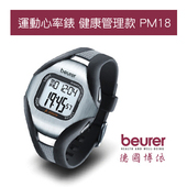 《德國 博依 beurer》運動心率錶  健康管理款(PM18)