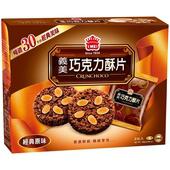 《義美》巧克力酥片(35g/盒*8`包)