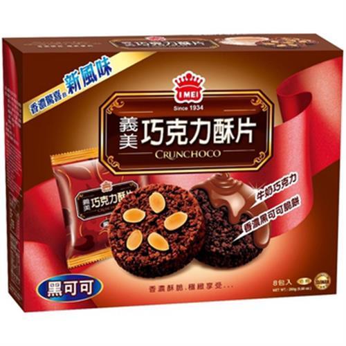 義美 巧克力酥片-黑可可(280g/盒)