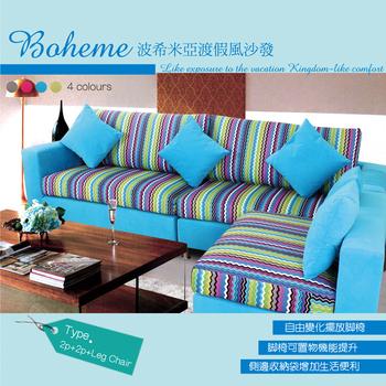 波希米亞渡假風L型布沙發[2+2+1](藍色)
