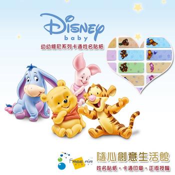 隨心創意 姓名貼紙 [ Disney Baby 維尼、跳跳虎 幼幼寶貝版 ] 迪士尼系列(A版 9x22mm : 300小張)