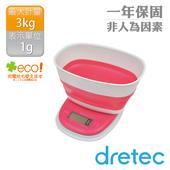 《dretec》Melba米爾芭附盆收納式廚房料理電子秤3kg(桃紅色)