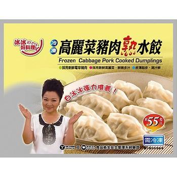 冰冰好料理 高麗菜豬肉熟水餃(17g*55粒/包)