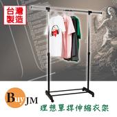 《BuyJM》日系簡約單桿伸縮衣架(黑銀)