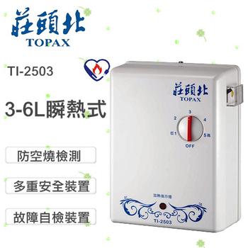 莊頭北 3-6L瞬熱式熱水器TI-2503