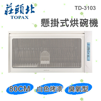 莊頭北 80CM熱風烘乾除霉除臭吊掛式烘碗機TD-3103WL