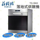 《莊頭北》60CM臭氧防蟲除臭落地式烘碗機TD-3663L