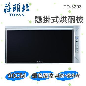 《莊頭北》90CM臭氧紫外線防蟲除臭吊掛式烘碗機TD-3203VXL