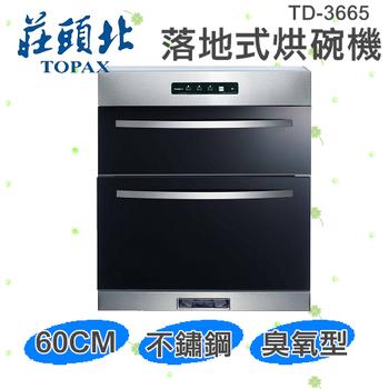 《莊頭北》60CM臭氧防蟲除臭落地式烘碗機TD-3665L