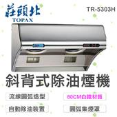 《莊頭北》80CM電熱除油海豚斜背排油煙機TR-5303HSL