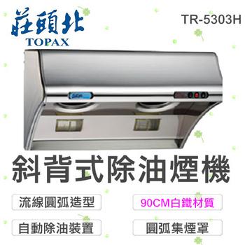 《莊頭北》90CM電熱除油海豚斜背排油煙機TR-5303HSXL