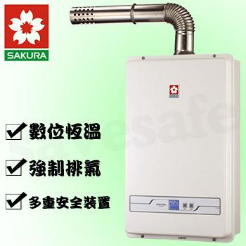 櫻花牌 SH-1335(NG1/FE式) 數位恆溫13L強制排氣熱水器(天然瓦斯)