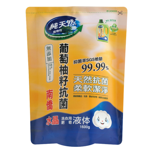 南僑 水晶葡萄柚籽抗菌洗衣用液體補充包(1600g/包)